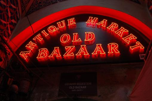 The entrance to the old portion of the Istanbul bazaar.